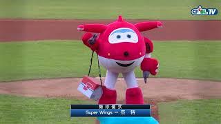 04/07 富邦 vs Lamigo 賽前,Super Wings的杰特進行開球儀式,為比賽拉開序幕