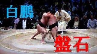 【相撲】白鵬、盤石の態勢で松鳳山を退ける! Sumo Hakuho vs Shohozan ...