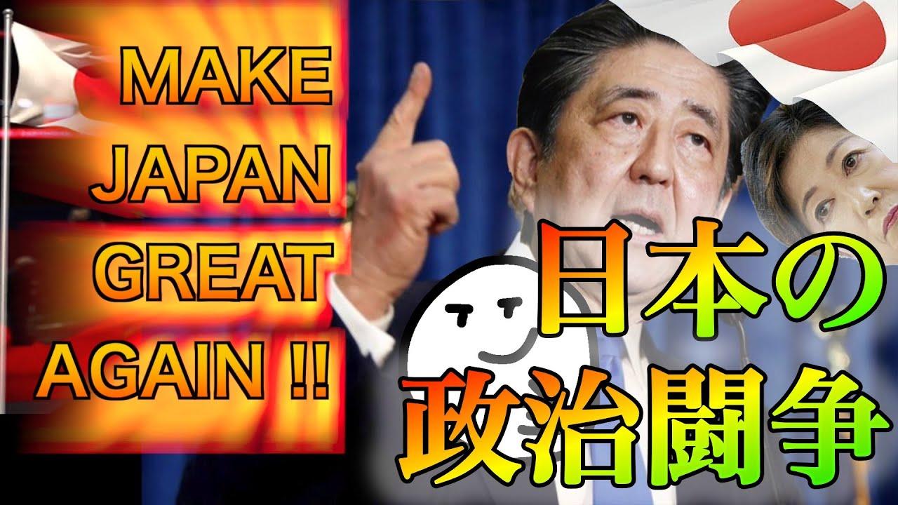 【ゆっくり実況】安倍総理と小池百合子が殴り合う「日本の政治闘争」