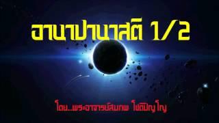 อ.สมภพ โชติปัญโญ อานาปานาสติ 1/2