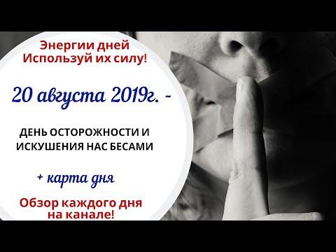 20 августа (Вт) 2019г. - ДЕНЬ ОСТОРОЖНОСТИ И ИСКУШЕНИЯ НАС БЕСАМИ