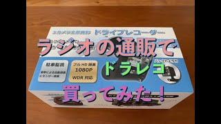 ラジオの通販でドライブレコーダーを買ってみた。
