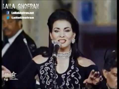 Laila Ghofran 1997 ليلى غفران حفلة المغرب كامل الاوصاف