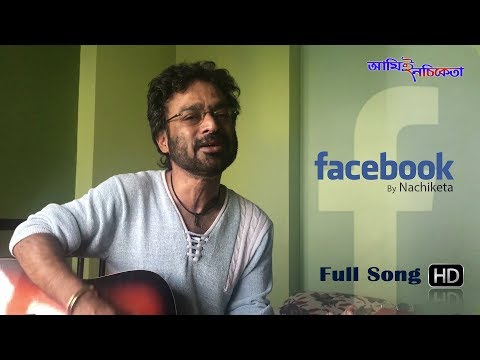 Facebook   New Bengali Song   Nachiketa Chakraborty   Ami E Nachiketa   2017