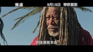 電視廣告 賓虛 ben hur 30秒廣告 8月18日 舉世震驚