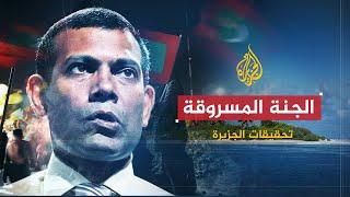 تحقيقات الجزيرة: الجنة المسروقة
