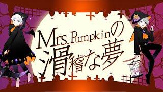 【スマイリー×なろ屋】Mrs.Pumpkinの滑稽な夢歌ってみた