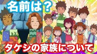 【ポケモン小ネタ】タケシの家族について!タケシの父親と母親の名前は?兄弟は何人いるの?ニビジムのジムリーダーは誰?【ポケモン考察】