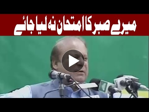 This is not accountability but exploitation -  PM Nawaz Sharif