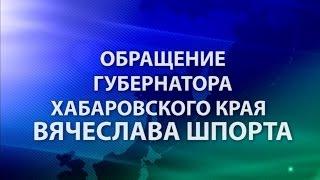 видео выборы Губернатора Хабаровского края