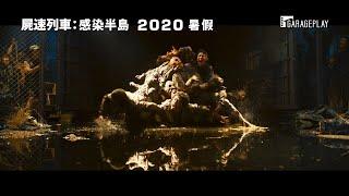 【屍速列車:感染半島】Peninsula 前導預告 屍潮來襲 全境擴散~2020暑假盛大上映!