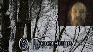 Громница 2018