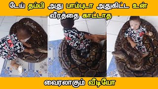 பல லட்சம் பேரால் பார்க்கப்பட்ட சிறுவனின் வைரலாகும் வீடியோ Thamizh Thagaval