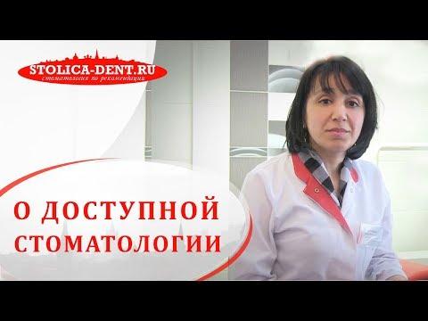 👍 Широкий спектр услуг для взрослых и детей в стоматологии Столица в Москве. Стоматология Москва.12+