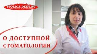Смотреть видео 👍 Широкий спектр услуг для взрослых и детей в стоматологии Столица в Москве. Стоматология Москва.12+ онлайн