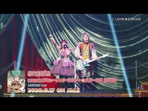 angelaのミュージック・ワンダー☆大サーカス 2019 LIVE Blu-ray が2020年6月17日に発売! 2019年12月30日31日の2日間に渡りLINE CUBE SHIBUYA(渋谷公会堂) ...