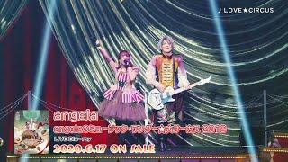 「angelaのミュージック・ワンダー★大サーカス 2019 LIVE Blu-ray」ダイジェスト映像