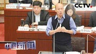 [中国新闻] 韩国瑜发文痛批民进党民代无理质询 | CCTV中文国际