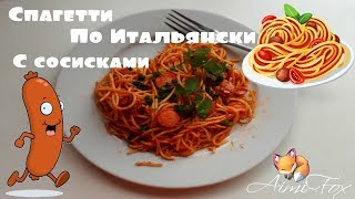 Спагетти с сосисками по итальянски/Spaghetti with sausages in italian style