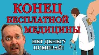 Конец Бесплатной Медицины в России