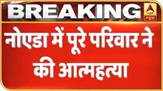 Noida: पल भर में परिवार खत्म | ABP News Hindi