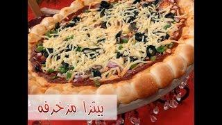 طريقة عمل البيتزا مطبخ منال العالم