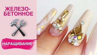 НОВЫЙ СПОСОБ наращивания ногтей   Железобетонные ногти