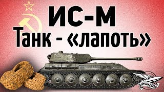 """ИС-М (ИС2-Ш) - Танк """"лапоть"""" - Гайд"""