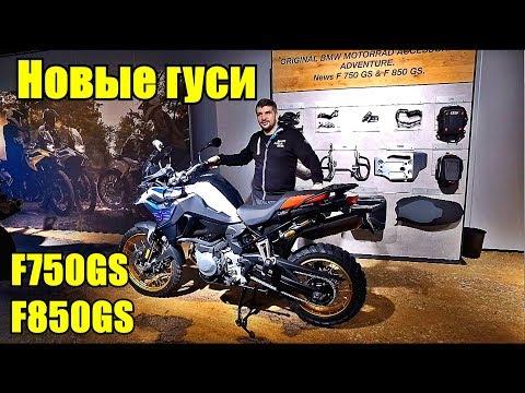 BMW F850GS и F750GS. Подробный обзор новых гусей.