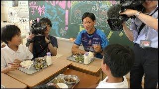 ファジアーノ岡山の選手が小学生と給食を一緒に食べ交流