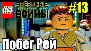 LEGO STAR WARS The Force Awakens {PC} прохождение часть 13 — Побег Рей