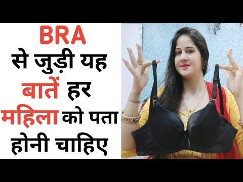 रात को  Bra पहन कर सोए या उतार कर Dekho?breast Growth &development #bra #breast# Naturalpooja