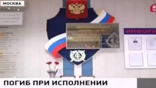 Смотреть видео Москва.  Убийство полицейского погиб при исполнении.  Новости России онлайн