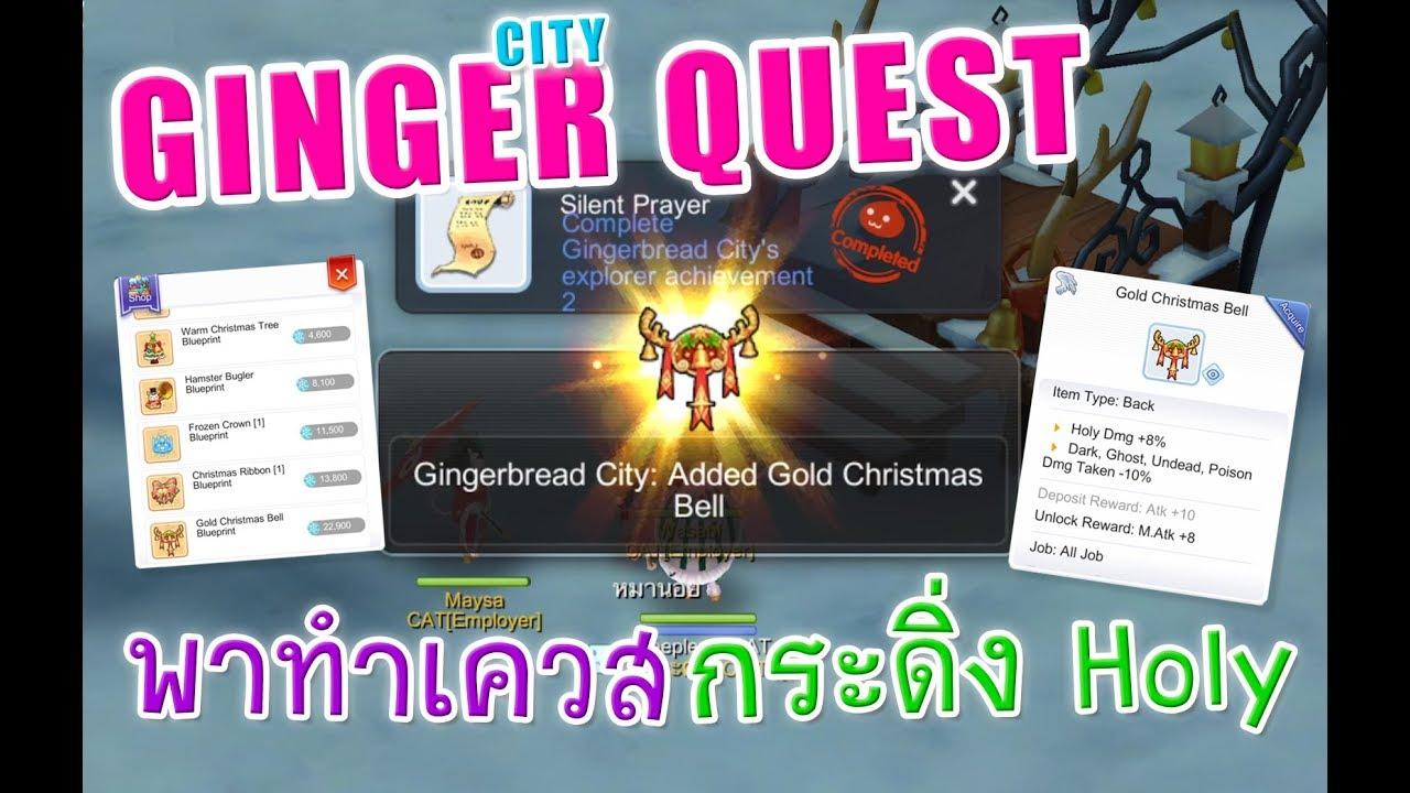 Ragnarok M Eternal Love : Gingerbread City Quest Unlock Gold Christmas Bell