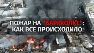 """Пожар на """"барахолке"""": как все происходило"""