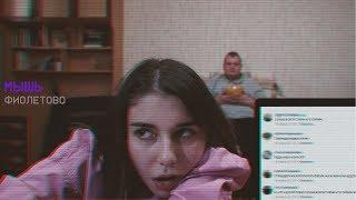 Мышь - Фиолетово (Премьера клипа 2019)