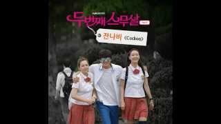 Jannabi (잔나비) - Cuckoo (쿠쿠) [Twenty Again / 두번째 스무살 OST Part.7]
