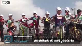 مصر العربية | سباق دراجات هوائية في غزة للمطالبة بتوفير حياة كريمة لأطفال فلسطين