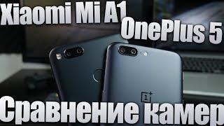 Xiaomi Mi A1 и OnePlus 5 - сравнение камер