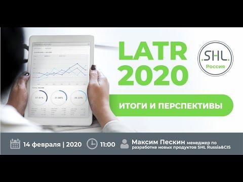 """Вебинар """"LATR – 2020: итоги и перспективы"""""""