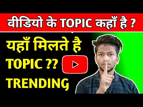 HOW TO FIND YouTube TOPICS || NEW TRICKS TO FIND TRENDING TOPICS