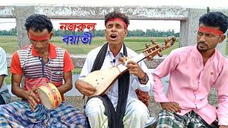 অন্তরে দিয়াছ দাগা কেমন কইরা তুলি | প্রাণ বন্ধুরে কেমন কইরা ভুলি | বাউল নজরুল | Baul Nazrul | BCH TV