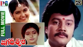 Jagadeeswari Telugu Full Movie | Sai Kumar | Shruthi | Shamili | Shankar - Ganesh