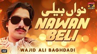 Nawan Belli | Wajid Ali Baghdadi | Latest Punjabi and Saraiki Song 2020 | TP Gold
