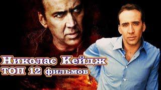 Николас Кейдж ТОП 12 лучших фильмов