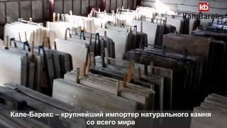 видео Изделия из гранита и мрамора на заказ, цены на изделия из натурального камня
