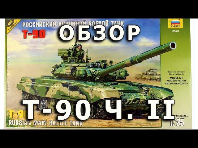 Обзор сборной модели Т-90 Звезда 1:35 - часть 2