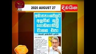 Ayubowan Suba Dawasak   Paththara   2020- 08- 27 Rupavahini Thumbnail