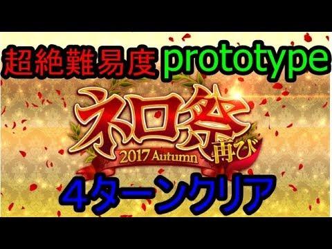 【FGO】最強のクエストprototypeを4ターンでクリアします。 Fate/Grand Orderゲーム実況