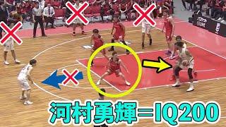 いつか日本のバスケ界に革命を起こしそう チャンネル登録してね! https://www.youtube.com/channel/UCwhuUcR2cljiLnGMbcbGJ7g/featured #bリーグ#河村勇輝# ...